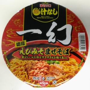 一幻 濃厚えびみそまぜそば @日清食品 【2】