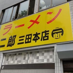 ラーメン二郎 三田本店 【114】 ~残暑