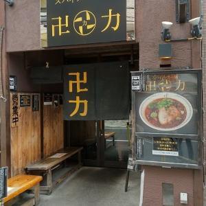 スパイス・ラー麺 卍力 【41】@西葛西