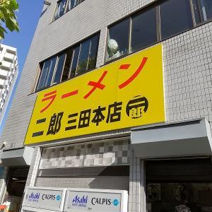 ラーメン二郎 三田本店 【115】