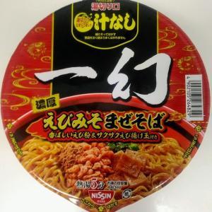 一幻 濃厚えびみそまぜそば @日清食品 【3】