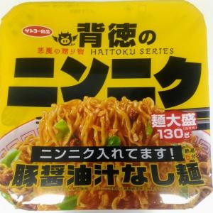 背徳のニンニク 豚醤油汁なし麺 @サンヨー食品