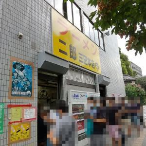 ラーメン二郎 三田本店 【116】 ~涼