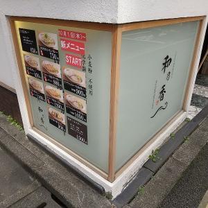 日高昆布カレー 和乃香 【6】 @大門