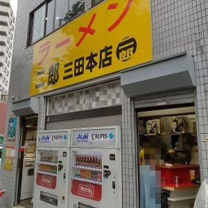 ラーメン二郎 三田本店 【119】 ~非乳化の頂点