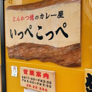 とんかつ檍のカレー屋 いっぺこっぺ 大門店 【14】