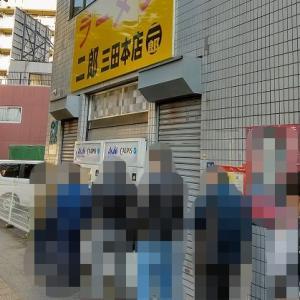 ラーメン二郎 三田本店 【123】 ~社長のおもてなし