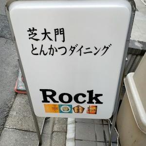 芝大門 とんかつダイニング Rock