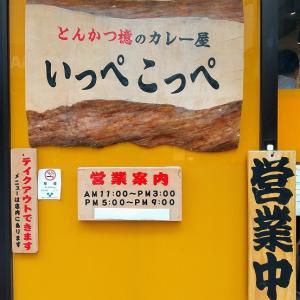 とんかつ檍のカレー屋 いっぺこっぺ 大門店 【17】 ~2021とんかつ始め!