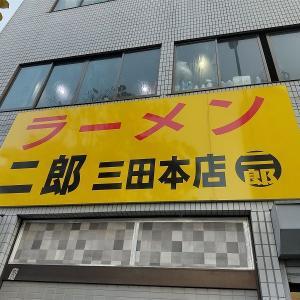 ラーメン二郎 三田本店 【128】 ~2021初三田詣!