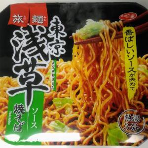サッポロ一番 旅麺 東京浅草ソース焼そば