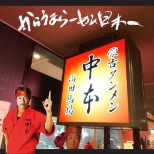 中本馬場極卵麺