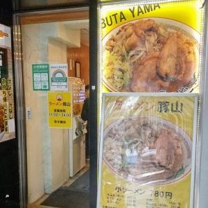 ラーメン豚山 上野店 【3】 ~味噌山
