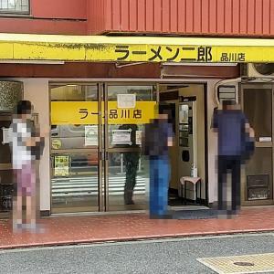 ラーメン二郎 品川店 【16】
