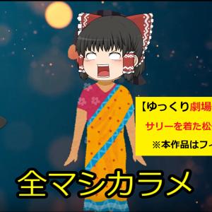 YouTube ~【ゆっくり劇場】サリーを着た松子さんがいる二郎