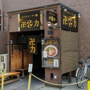 スパイス・ラー麺 卍力 【46】@西葛西