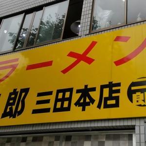 ラーメン二郎 三田本店 【143】