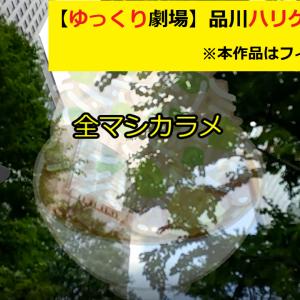 YouTube ~【ゆっくり劇場】品川ハリケーンウルフ