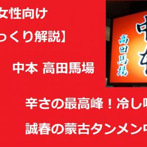YouTube ~【ゆっくり解説】蒙古タンメン中本 高田馬場 最辛!冷し味噌ラーメン