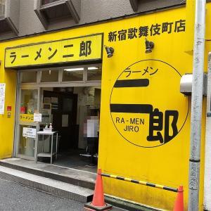 ラーメン二郎 新宿歌舞伎町店 【18】
