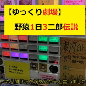 YouTube ~ 【ゆっくり劇場】野猿1日3二郎伝説