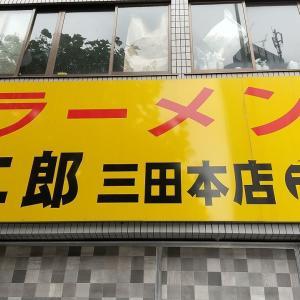 ラーメン二郎 三田本店 【145】