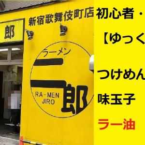 YouTube ~【ゆっくり解説】ラーメン二郎 新宿歌舞伎町店