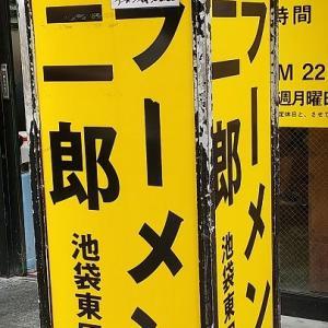 ラーメン二郎 池袋東口店 【24】 ~つけめん2021