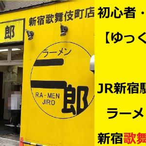 YouTube ~【ゆっくり散歩】ラーメン二郎 新宿駅~歌舞伎町店への道のり