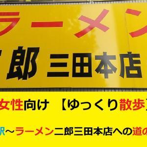 YouTube ~【ゆっくり散歩】ラーメン二郎 三田本店 三田駅から二郎への道のりと食レポ