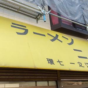 ラーメン二郎 環七一之江店 【45】