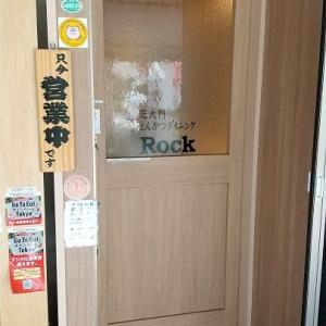 芝大門 とんかつダイニング Rock 【9】