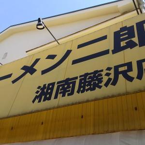 ラーメン二郎 湘南藤沢店 【9】 ~つけ麺とブルーインパルス