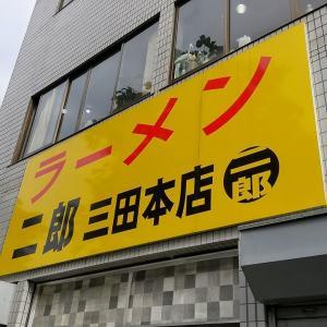 9/8ラーメン二郎三田本店に振られて富士そば