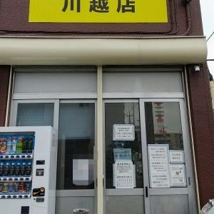 ラーメン二郎 川越店 【10】