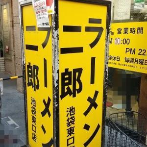 ラーメン二郎 池袋東口店 【25】