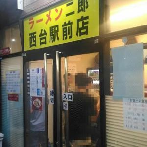 ラーメン二郎 西台駅前店 【21】 ~シビれ