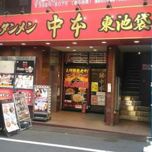 中本東池袋マヨ~ン!!