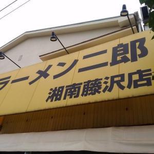 ラーメン二郎 湘南藤沢店 【8】 ~つけ麺2019