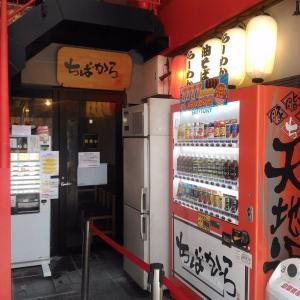 ちばから 渋谷道玄坂店 【5】~2017以来