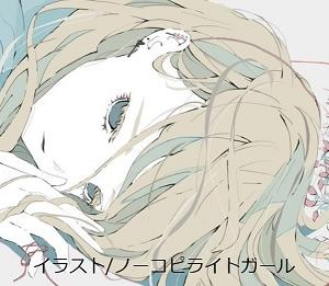 『恋しくて! - I miss you.85』