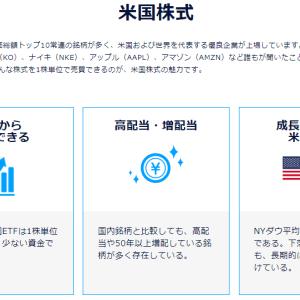 DMM.com証券が米国株取引手数料を完全無料化で0円に