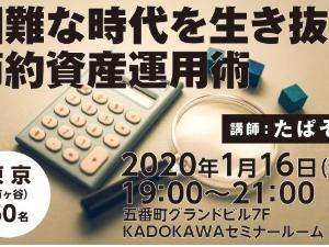 KADOKAWAさんで出版記念セミナーをやります。