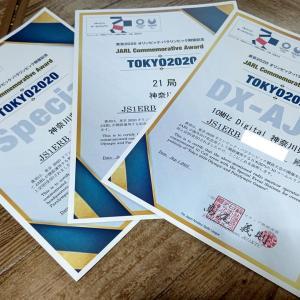 Tokyo 2020 申請した3件 届きました。