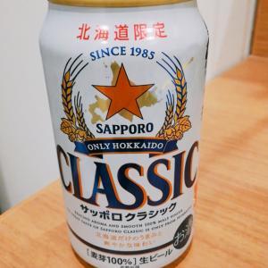 札幌クラシック ビール