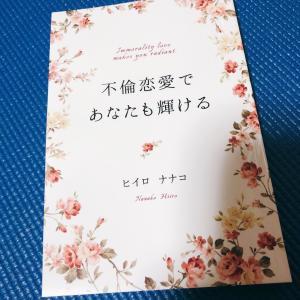 「不倫恋愛であなたも輝ける」書籍ご感想いただきました!!