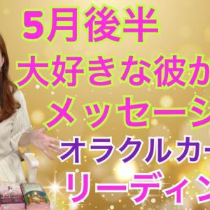 不倫恋愛 カードリーディングチャンネル開設♡