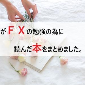 私が読んだFXの本を一挙ご紹介!!