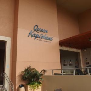 今回のハワイ旅行のホテルはクイーンカピオラニホテル
