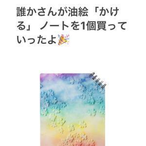 初めて!!SUZURIでノートご購入ありがとうございます♪